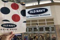 銷售額增長乏力   GAP旗下Old Navy品牌明年退出中國市場
