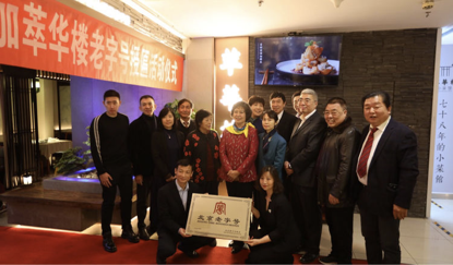 参加萃华楼北京老字号颁牌仪式的领导合影