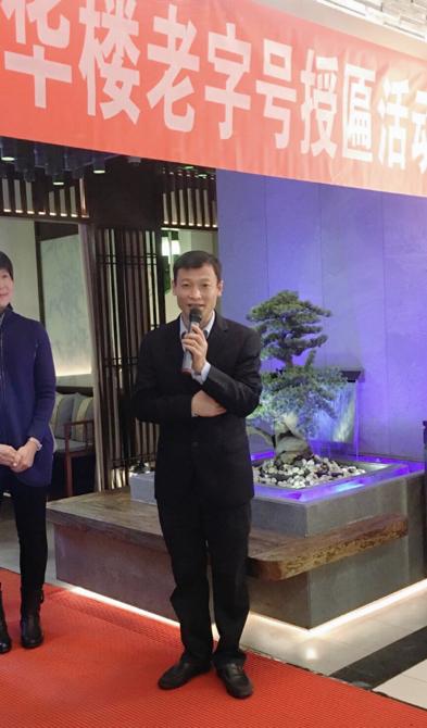 萃华楼总经理王培欣讲话