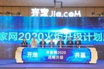 """扶持千家装企转型  齐家网发布2020""""火炬升级计划"""""""