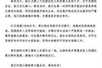 浙江卫视就演员高以翔猝死一事发布声明:积极处理后续事宜 对节目录制进行全面检查