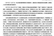 张艺兴名誉纠纷案胜诉