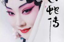 新版《白蛇傳》  演繹趙派風格白素貞