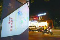 通州宋莊:畫家村的商業十二時辰