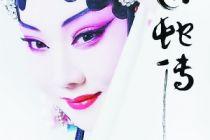 新版《白蛇传》演绎赵派风格白素贞