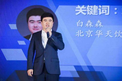 北京华天饮食集团公司副总经理 白森森