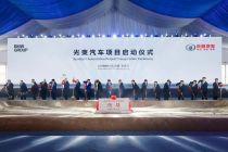 宝马长城光束汽车项目正式启动