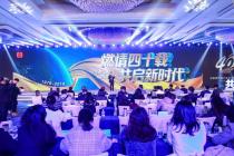 中国燃气具一分11选5四十周年庆典:A.O.史密斯总裁丁威携管理团队荣获三项嘉奖