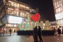 """规划剧透:北京冬季夜经济""""不降温"""""""