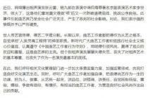 中国曲协相声艺术委员会谴责张云雷:丧失对相声艺术的基本尊重