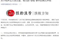 """中国京剧程派艺术研究会再发声明  保留追究张云雷、杨九郎""""辱程""""责任的权利"""