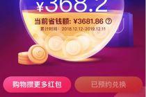 """提高用户粘性 银泰百货在""""双12""""前推出喵街""""小金库""""功能"""