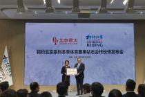 借势冬奥 北京君太百货成为首家相约北京系列冬季体育赛事钻石合作伙伴