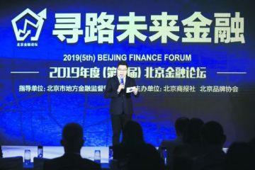 北京金融业十大品牌评选精彩记录