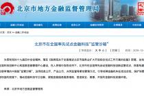 """北京尝鲜金融科技""""监管沙箱"""" 持牌机构将成试点""""排头兵"""""""