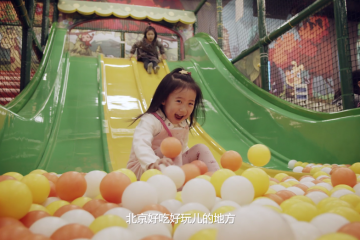 一個四歲女孩眼中的北京商業
