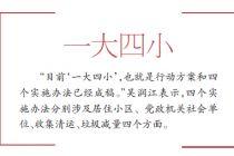 北京生活垃圾分类行动方案年底前出台