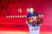 欢喜中国年 美好首农礼|首农食品集团中国年礼发布盛典隆重启幕