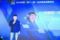 僑福芳草地市場銷售部總經理徐光磊:北京七年間 從理念分歧到時尚共鳴