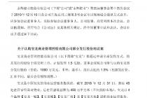 永辉超市将参与认购宝龙部分发行股份