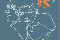 舞台广播剧《三昧》:用声音演绎京城80载悲欢离合