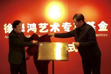 中国艺术节基金会·徐悲鸿艺术专项基金在京挂牌