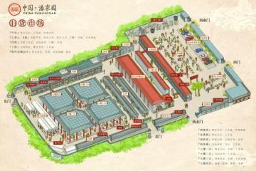 中國·潘家園