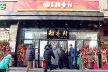 北京稻香村勁松店重張開業