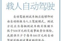 北京首次允許自動駕駛載人測試