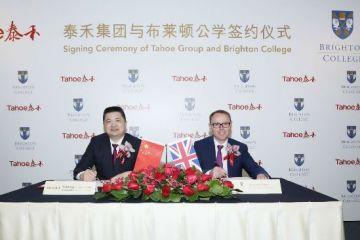 泰禾集團牽手英國頂級名校布萊頓公學   未來10年建立四所K12國際學校