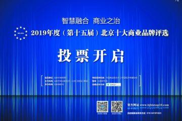 北京十大商業品牌評選