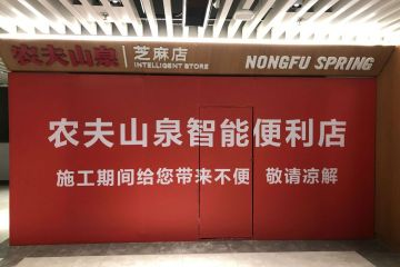 農夫山泉便利店現身大興機場  便利店競爭蔓延至產業鏈前端