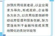 北京將開放共享政府數據助力金融科技