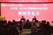 2020第二届石家庄国际糖酒会定于5月22日开幕