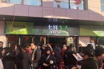 京東7FRESH落地新業態   生鮮密集滲透社區有多難