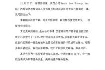 李小龙女儿起诉真功夫  真功夫回应:疑惑并准备应诉