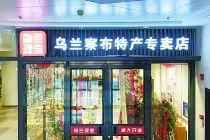 全國首家智慧扶貧旗艦店落戶北京大興