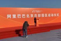 阿里落戶北京