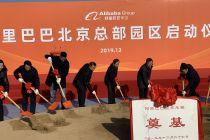 阿里总部落户北京 总投资64亿元 计划于2024年建成