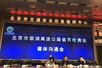 车主省钱了!不再取整收费取消起步价政策 元旦起北京高速精确收费