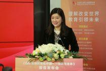 《國際理解教育在中國——現狀與未來》報告發布  提出四大發展倡議