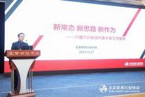 未来家居企业该怎么走?北京家协年会上给出这三个关键词