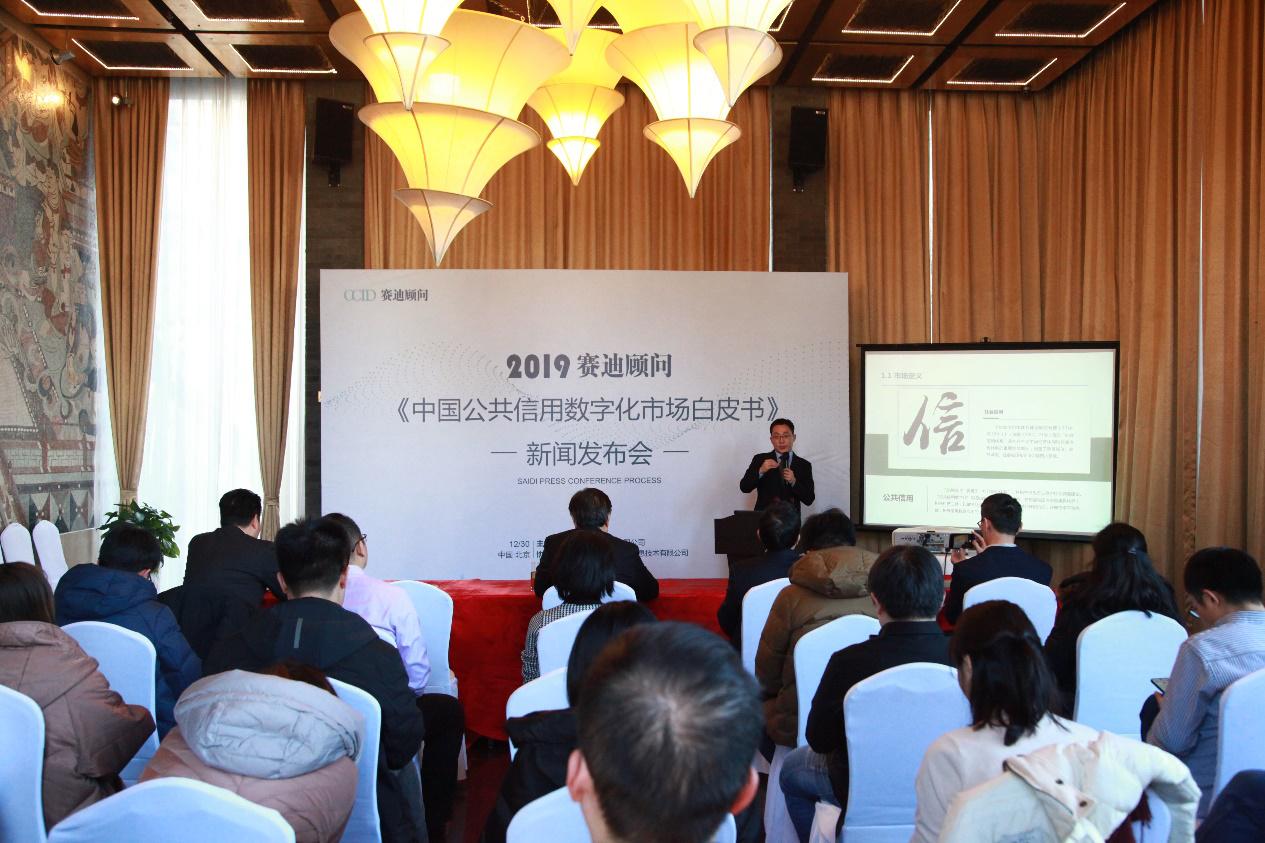 2019中国公共信用数字化市场白皮书新闻发布会在京举行