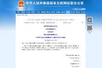 四部門聯合發文 App違規收集個人信息認定方法出爐