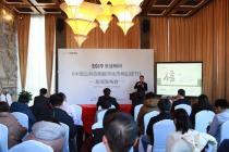 《2019中國公共信用數字化市場白皮書》正式在京發布