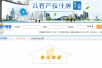 年終策劃:拾問2019之七 北京共有產權房去化調查:價格優勢減弱 銷售區域限制應調整