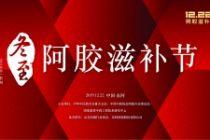 第十三屆冬至阿膠滋補節在東阿縣舉行
