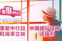 新春將至 中國銀行信用卡商圈活動送福利