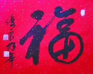 中国书画名人堂名家贺新送福