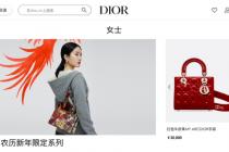 Dior中国涨价最高13%    涉及部分手提包及皮具
